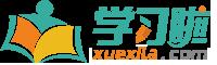 学习啦(www.xuexila.com)在线学习网是一个学习、互助的平台,在这里你可以免费学习各种知识,包括:学习方法、记忆力/脑力提升、时间管理、英语学习、考试辅导、各种生活知识以及学习资料下载。